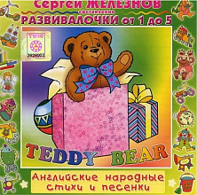 CD Teddy Bear
